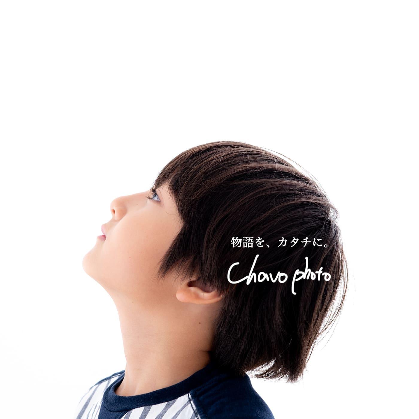 北九州市小倉写真館chavophoto|写真スタジオ・七五三・成人式・お宮参り・赤ちゃん・子ども